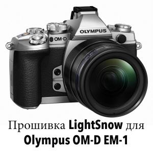 Lightsshow Olympus OM-D E-M1 Firmware