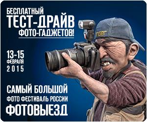 Foto-Viezd.ru