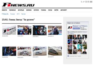 F1News.ru