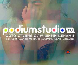 Фотостудия с подиумом в Москве
