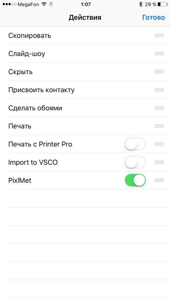 PixlMet