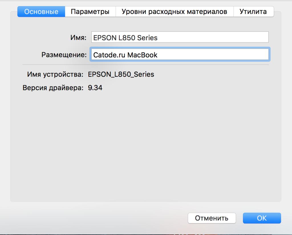 Epson Driver Mac OSX